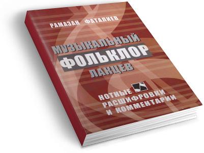 Музыкальный фольклор лакцев. Фаталиев Р.А.