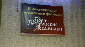 Порт-Петровские ассамблеи