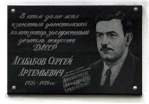 Сергей Артемьевич Агабабов
