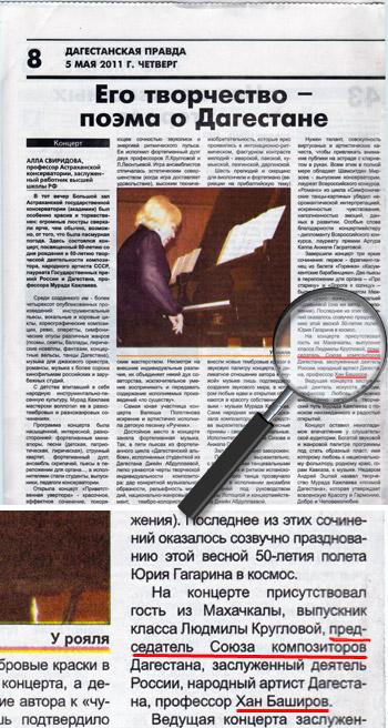 """Статья в газете """"Дагестанская правда"""""""