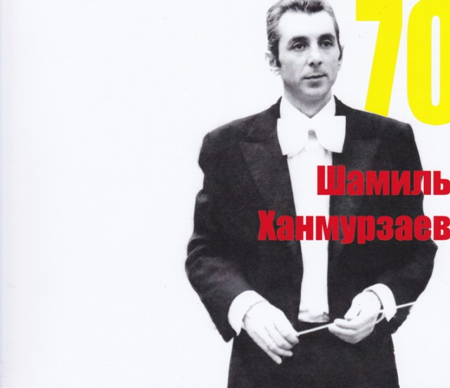 Hanmurzaev Sh.G.