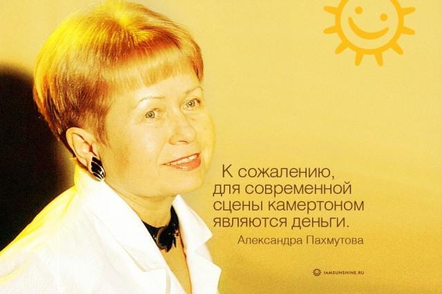 А. Пахмутова