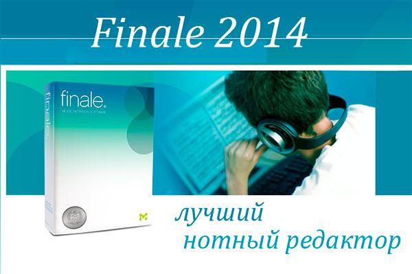 finale-2014
