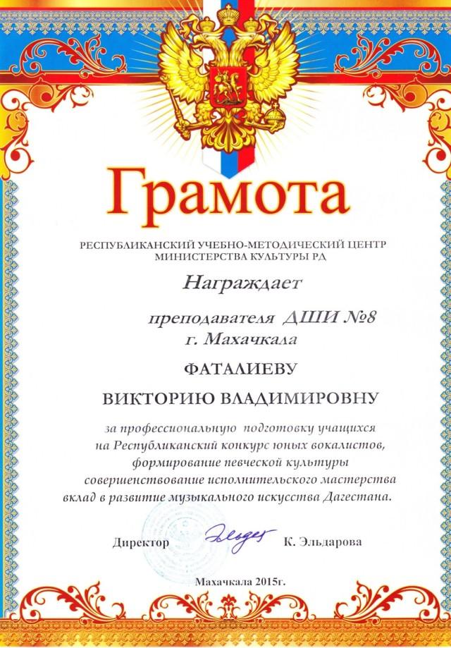 Грамота респуб. вок. конкурс 1 (2)