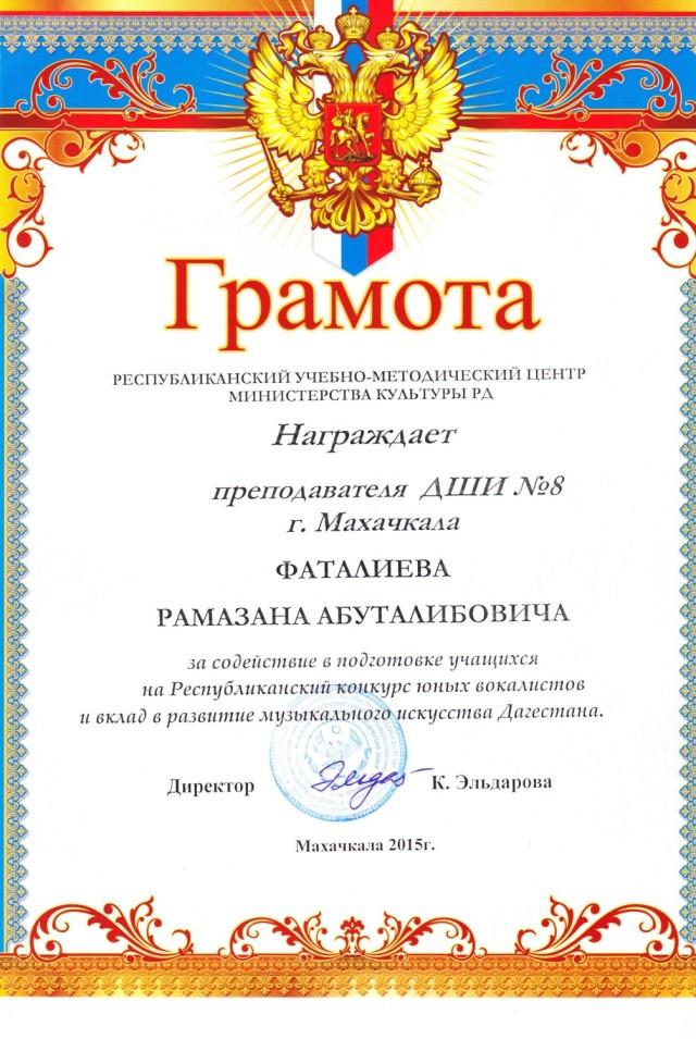 Грамота респуб. вок. конкурс 2 (2)