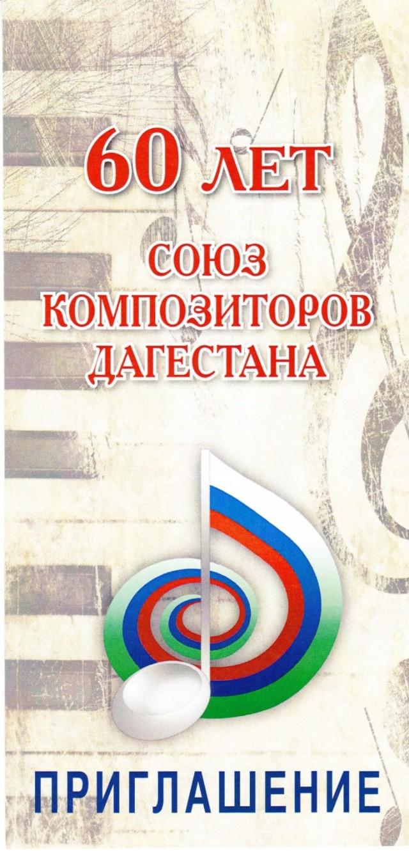 Пригласительные на 60-летие СК РД (2)