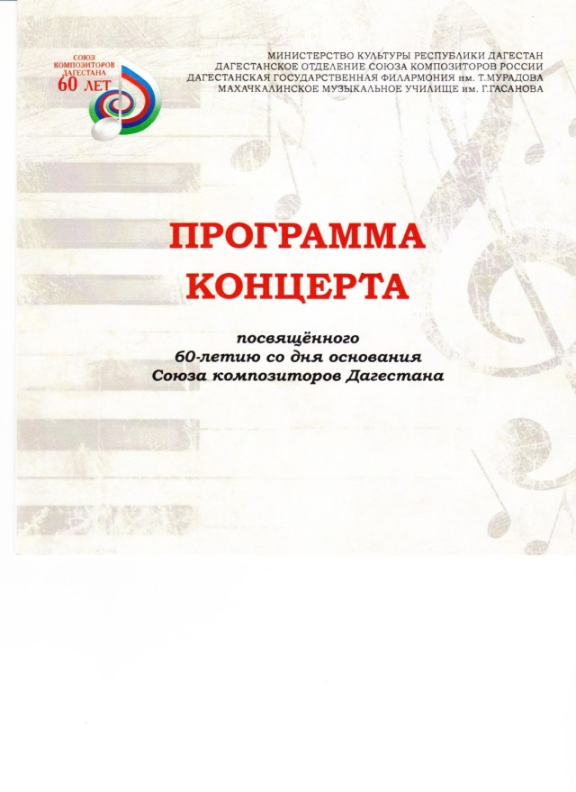 Программка концертов к 60-летию СК РД (2)