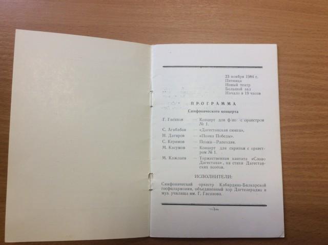 Из архива союза композиторов рд
