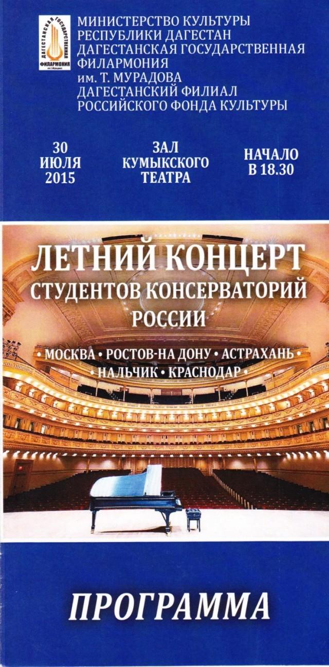 Летний концерт студентов (2)