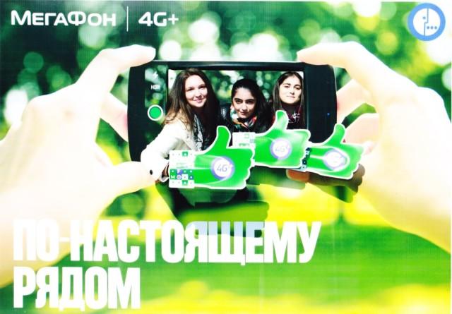 Камерата - Мегафон - 0
