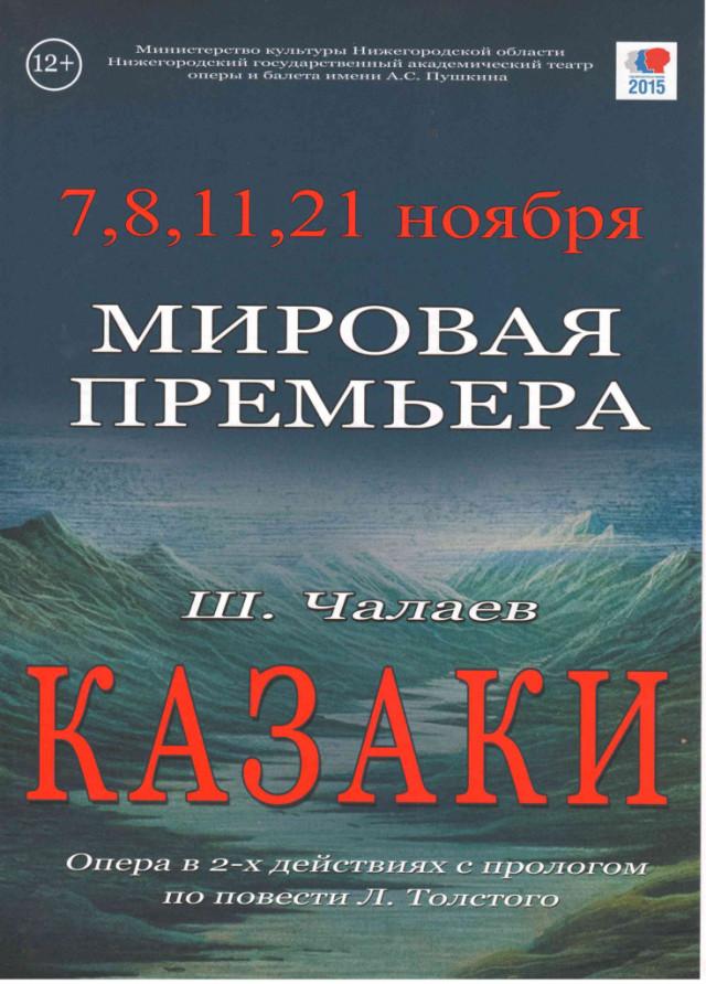 Sh. Chalaev