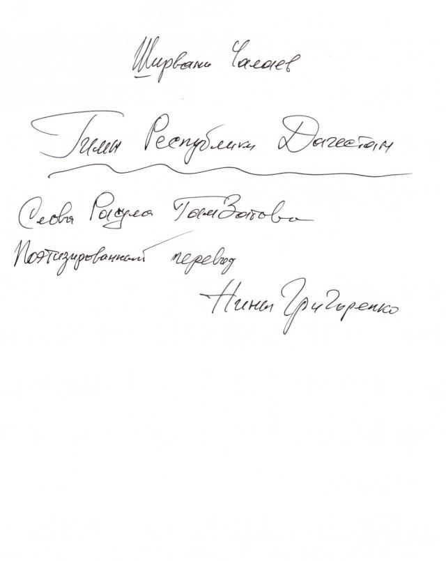 Гимн Ш. Чалаева