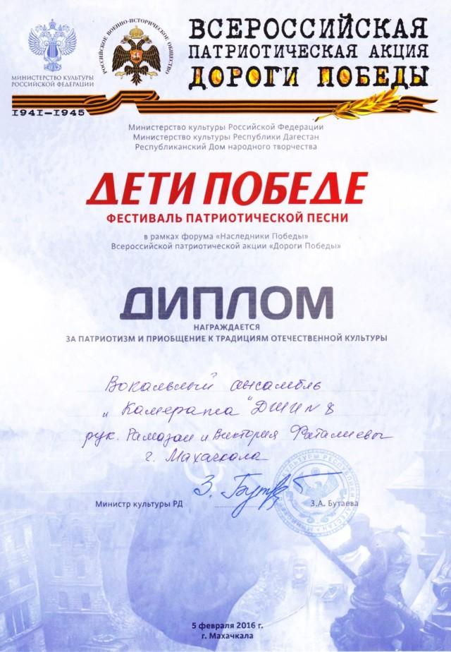 Дороги Победы-2