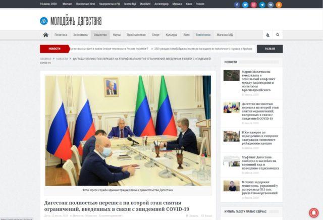 Заседание администрации Главы и Правительства Республики Дагестан по поводу снятия карантина в Дагестане