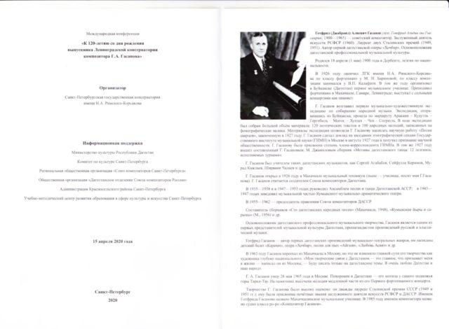 Буклет с конференции в честь 120-летия Г. Гасанова - 2
