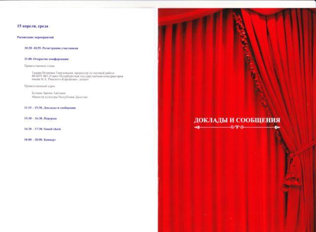Буклет с конференции в честь 120-летия Г. Гасанова - 3