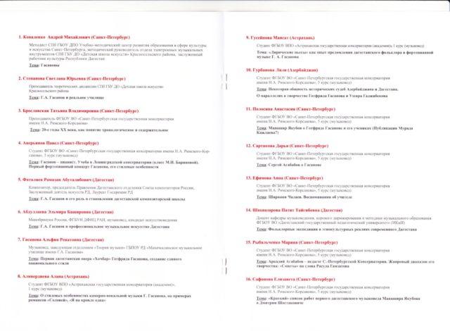 Буклет с конференции в честь 120-летия Г. Гасанова - 4