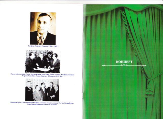 Буклет с конференции в честь 120-летия Г. Гасанова - 5