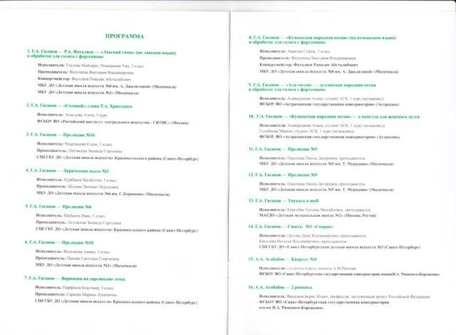 Буклет с конференции в честь 120-летия Г. Гасанова - 6