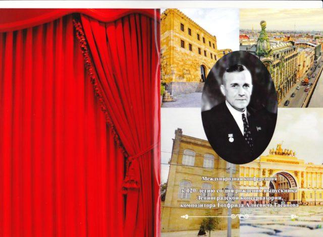 Буклет с конференции в честь 120-летия Г. Гасанова - 1
