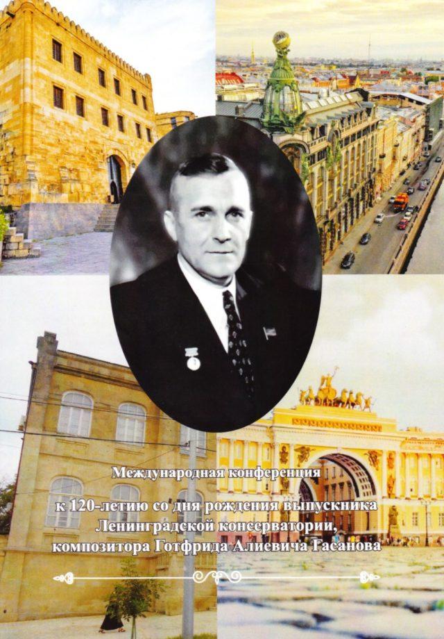 Сайт композитора. Буклет с конференции в честь 120-летия Г. Гасанова.